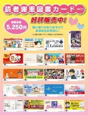 読者謝恩図書カード2019