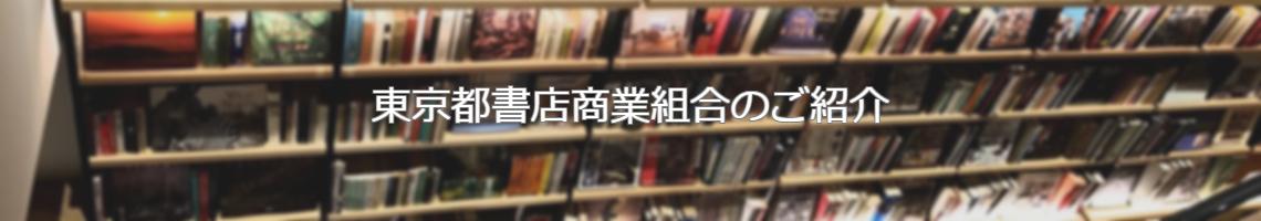 東京都書店商業組合のご紹介