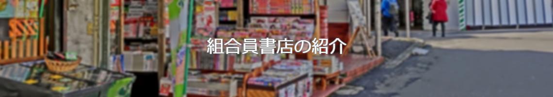組合員書店の紹介
