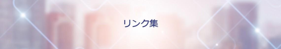 読者用リンク集