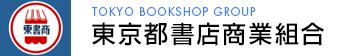 東京都書店商業組合