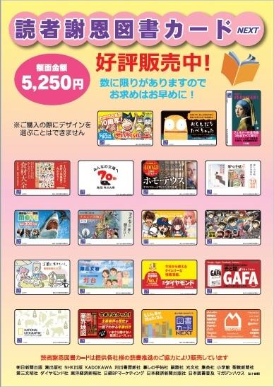 読者謝恩図書カード2018