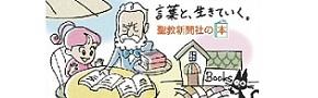 聖教新聞社